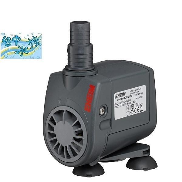 [台中水族 ] 德國EHEIM - 2100 伊罕--沉水式小型馬達頭 (2100L/H)  特價