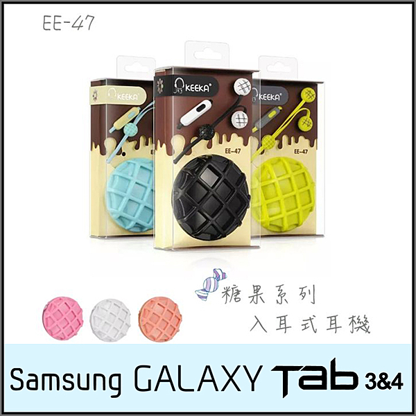 ☆糖果系列 EE-47 入耳式麥克風耳機/SAMSUNG Galaxy Tab 3 7吋 P3200/8吋 T3110/Lite T110/T111