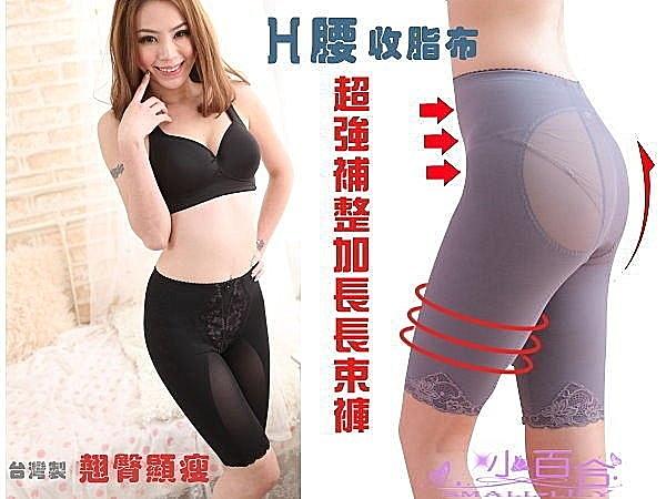 小百合 12307 超強 翹臀 細腿 纖腰 縮腹 美腿-美體收脂布加長束褲 台灣製