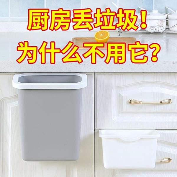 2個裝 廚房櫥柜掛式小號垃圾桶家用無蓋塑料收納盒壁掛【聚寶屋】