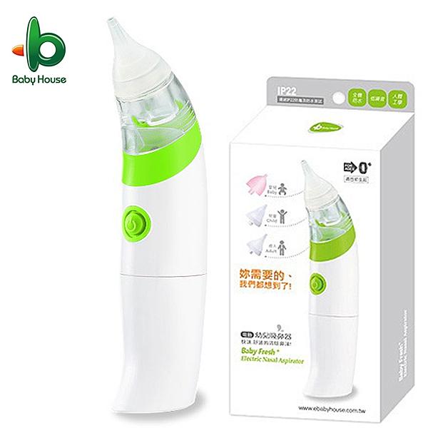 Baby House 愛兒房 電動吸鼻器 附吸頭3入 B85-001 台灣製 吸鼻器