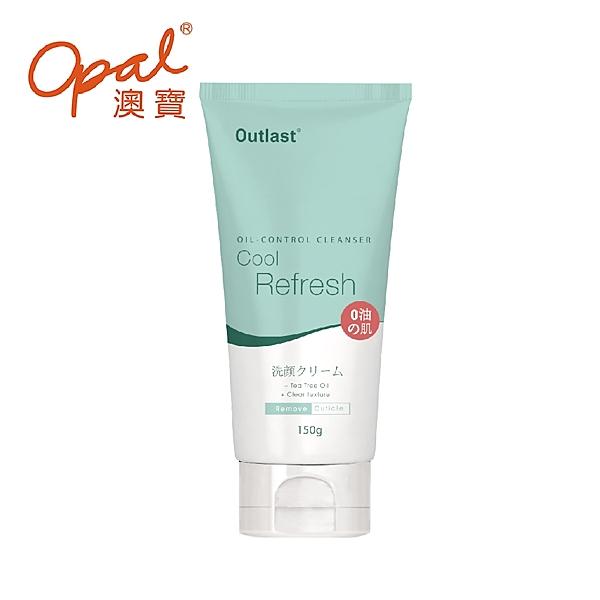 【澳寶Opal】茶樹控油磨砂淨膚潔面乳