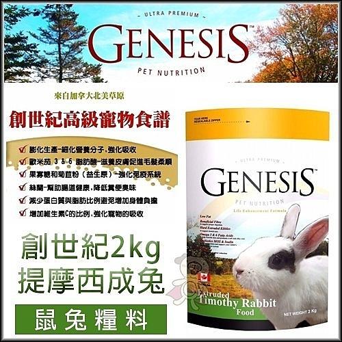 *KING WANG*【兩包組】加拿大《Genesis創世紀-提摩西成兔食譜GN008》2KG 兔飼料主食