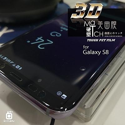 光華商場。包你個頭 三星 Samsung Galaxy S8 曲面 保護貼 3D硬碩膜 熱碩 全膠式