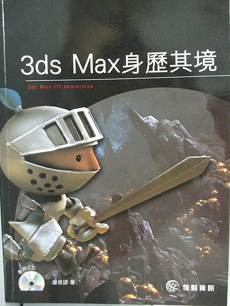 【書寶二手書T4/電腦_JKW】3ds Max身歷其境(附光碟)_盧俊諺