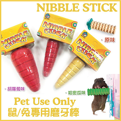 *KING WANG*ACE PET 啃樂多《兔用磨牙棒-大》四種口味