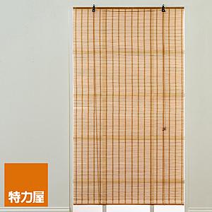 特力屋 雙色竹捲簾 120x160cm