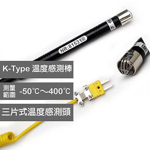 HILA K-TYPE 表面溫度棒(400℃) TP-104