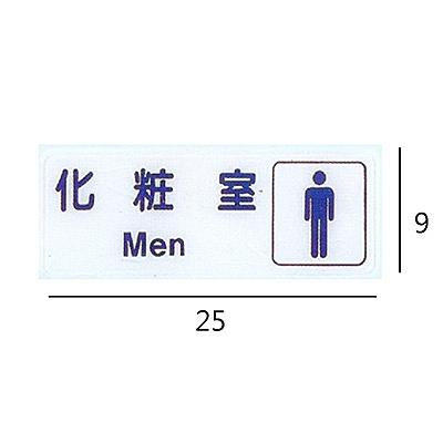 RC-286 化粧室/化妝室 男 橫式 9x25cm 壓克力標示牌/指標/標語 附背膠可貼