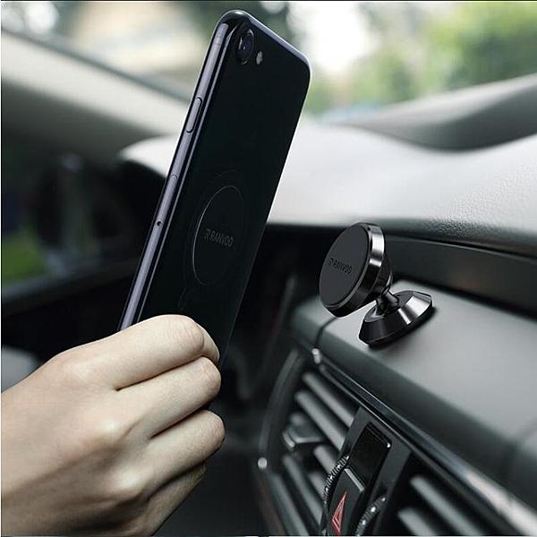車載手機支架磁吸導航支駕吸盤式磁鐵支架