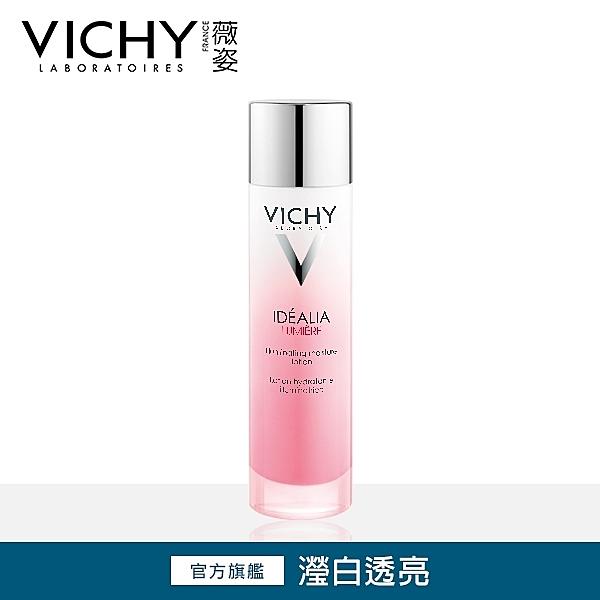 VICHY薇姿 源生白光潤精華水100ml 瀅白透亮