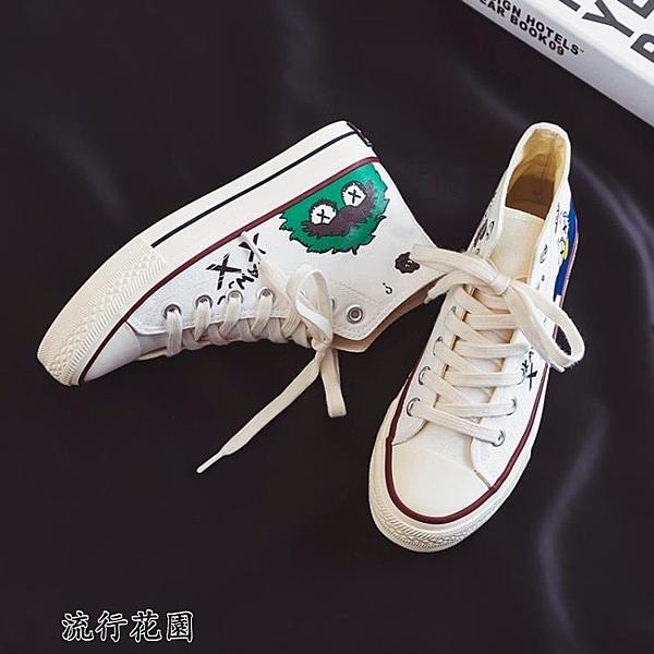 高筒帆布鞋女百搭休閒板鞋學生鞋子潮流  【全館免運】