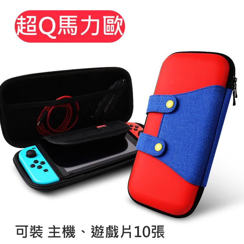 任天堂 switch 瑪莉歐 超Q撞色 主機硬殼收納包 防摔硬殼包 現貨 蝦皮直送
