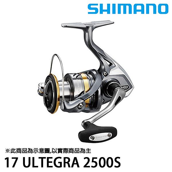 漁拓釣具 SHIMANO 17 ULTEGRA 2500S [紡車捲線器]