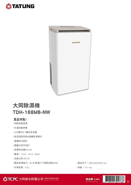 TATUNG 大同除濕機【TDH-168MB-NW】 8公升/日 定時功能 三段濕度控制