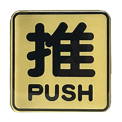 FS-807 推  8x8cm 金色銅牌標示牌/指標/標語 附背膠可貼(僅售推)