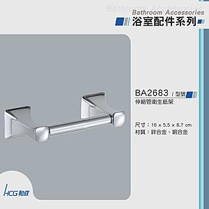 和成 HCG 捲筒衛生紙架 BA2683