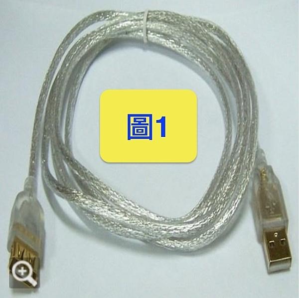 [PP_Heysong] USB線3 (無規格)