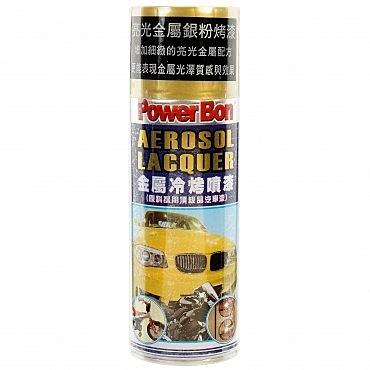 POWER BON金屬冷烤漆(銀粉)-金(汽車漆)