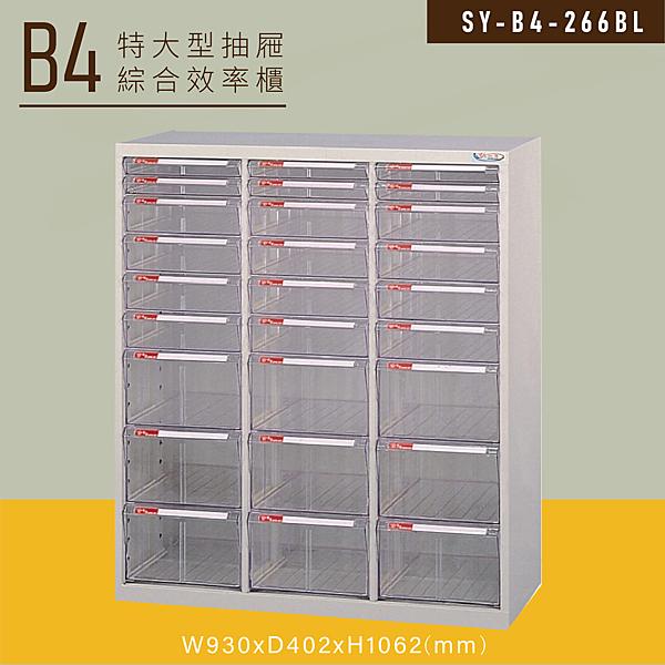 【嚴選收納】大富SY-B4-266BL特大型抽屜綜合效率櫃 收納櫃 文件櫃 公文櫃 資料櫃 台灣製造