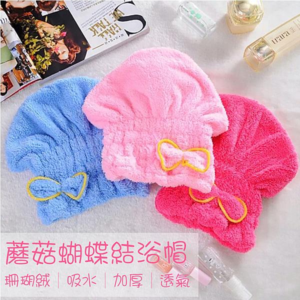 【H00837】蘑菇蝴蝶結浴帽 珊瑚絨 超強吸水 加厚 乾髮帽 擦髮帽 包頭巾 乾髮毛巾 吸水帽 浴帽