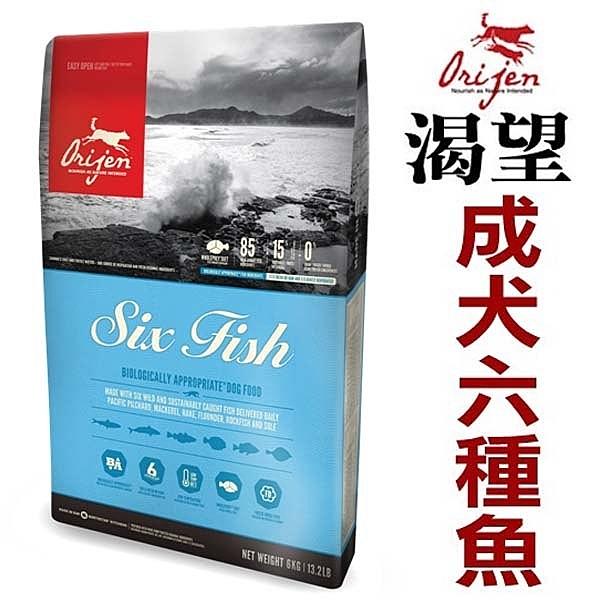 台北汪汪【優惠下殺】渴望.海鮮六種魚系列狗飼料6公斤,85%含肉量/15%蔬果,營養NO.1