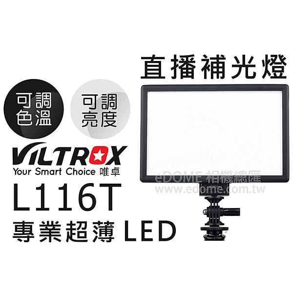 ROWA VILTROX 樂華 唯卓 L116T 專業超薄 LED 攝影燈 (24期0利率 免運 樂華公司貨) 持續燈 補光燈 直播神器