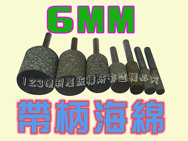 【7218】帶柄海綿 6mm柄 直徑25mm 日本GOFUL拋光原料 拋光 研磨 電/氣動刻磨(模)機適用 EZGO商城