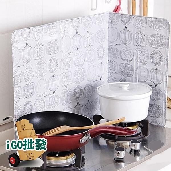 〈限今日-超取288免運〉 摺疊擋油板 廚房防汙板 隔熱板 廚房 【F0231】