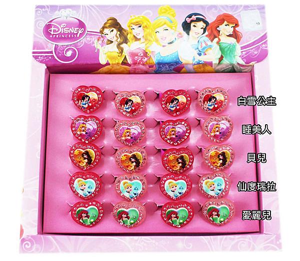 【卡漫城】迪士尼 公主 戒指 飾品 單個 ㊣版 貝兒 白雪公主 仙度瑞拉 灰姑娘 戒子 美女與野獸 /款
