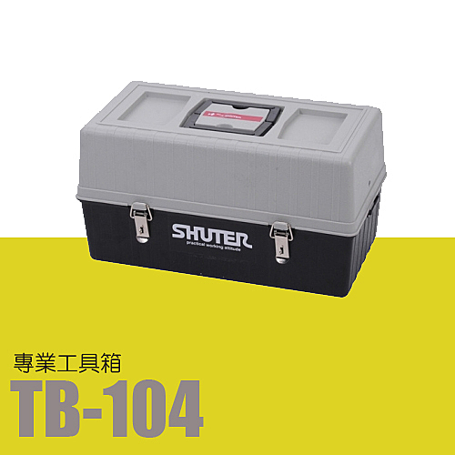 樹德 專業型工具箱 TB-104 (收納箱/收納盒/工作箱)