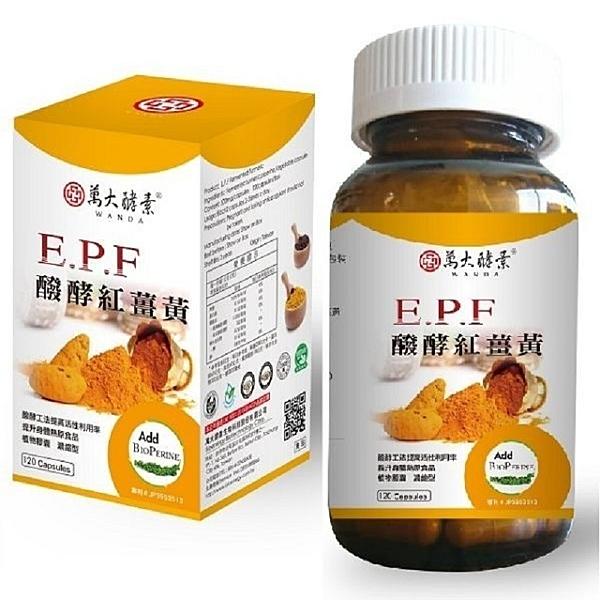 萬大酵素 EPF醱酵紅薑黃 120粒
