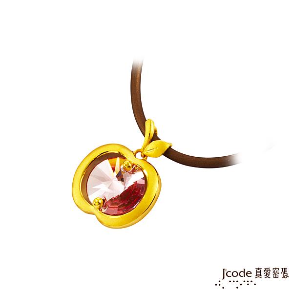 J'code真愛密碼 果香黃金/水晶墜子 送項鍊