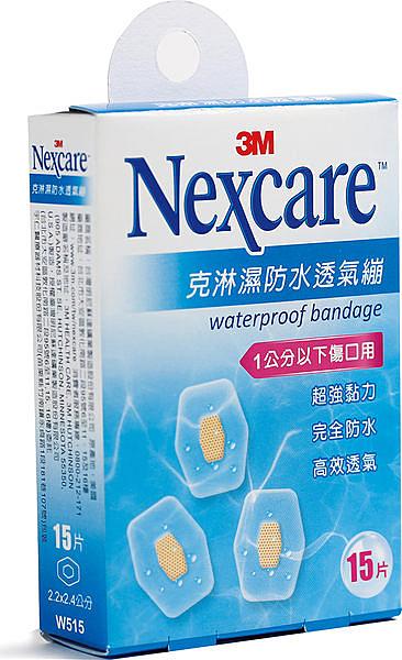 【醫康生活家】3M克淋濕防水透氣繃  (內含2.2x2.4公分/15片裝) (1公分以下傷口用)
