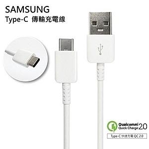 SAMSUNG  Type-C 傳輸充電線 QC2.0快充線DN930