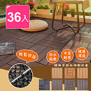 【Meric Garden】環保防水防腐拼接塑木地板36入/組(七款)四格拼接黑色
