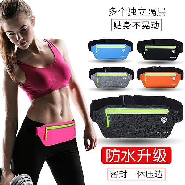 快速出貨 運動腰包 時尚戶外跑步手機包男女多功能隱形防水迷你腰包