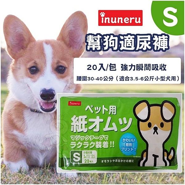 *KING WANG*【單包】 日本幫狗適《幫狗適尿褲(S)》20入/包 適合3.5-6公斤小型犬適用