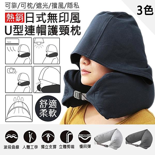 日式無印風連帽U型枕/旅行U型枕/護頸U型枕/辦公午睡枕 【64099-G】貝比幸福小舖