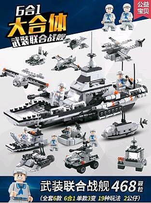 兒童積木拼裝玩具益智軍事城市警察