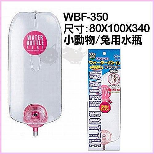 《48HR快速出貨》*KING* 日本Marukan兔用扁平式水瓶WBF-350