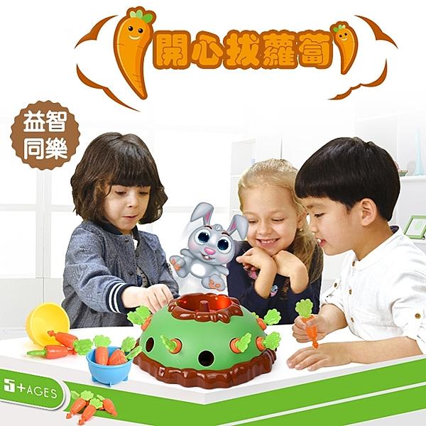 開心拔蘿蔔 桌遊 兔子拔蘿蔔 桌上遊戲 Bunny 兔寶寶 抓兔子 兔子蘿蔔 親子桌遊 開心農場【塔克】