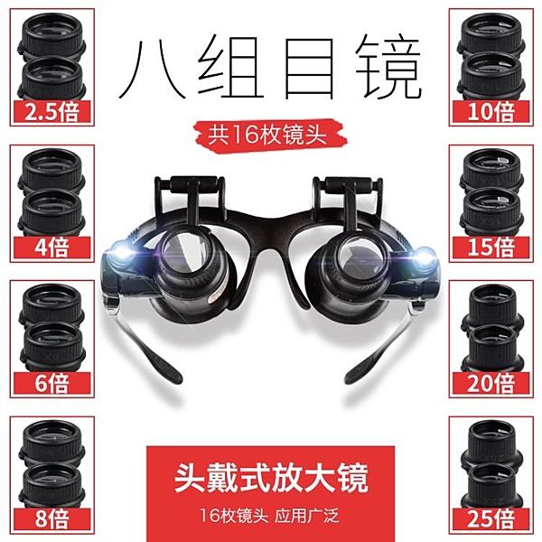 頭戴眼鏡式維修放大鏡led帶燈雙眼8組目鏡檢驗