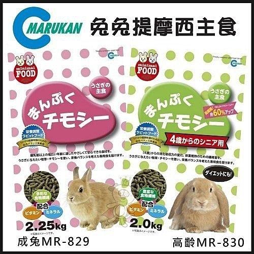 《48HR快速出貨》*KING*日本Marukan 提摩西主食(成兔MR-829、高齡兔MR-830) 兔飼料 2~2.5kg