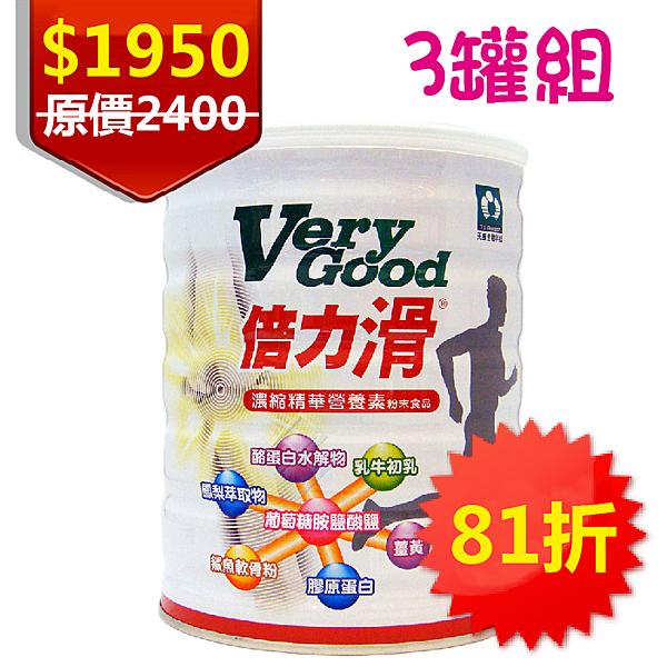 EXP:2023.3.2 ※天良 倍力滑濃縮精華營養素900克/罐 3罐組 葡萄糖胺 膠原蛋白