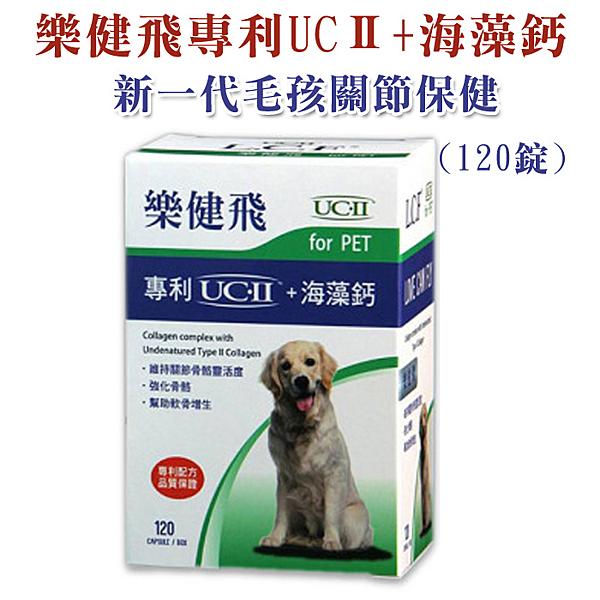 台北汪汪【樂健飛】專利UCⅡ+海藻鈣 120錠 新一代毛孩關節保健品