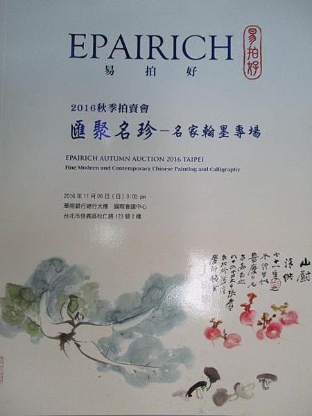 【書寶二手書T4/收藏_E4T】Epairich Autumn Auction 2016 Taipei_2016/11