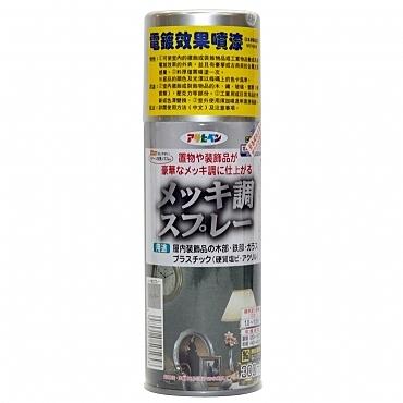 日本進口 ASAHIPEN(AP) 十田國際 古典金屬電鍍噴漆 鍍銀色 300ml