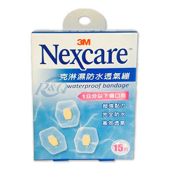 3M Nexcare 克淋濕防水透氣繃 (滅菌) 1公分以下傷口用 (2.2x2.4cm) 15片 專品藥局【2001666】