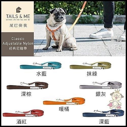 『寵喵樂旗艦店』台灣製TAILS&ME 尾巴與我《經典尼龍帶牽繩》S號賣場